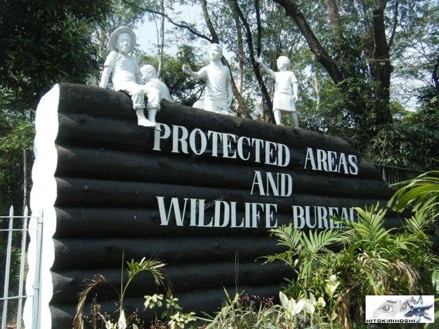 Ninoy Aquinio Park and Wild Life facade