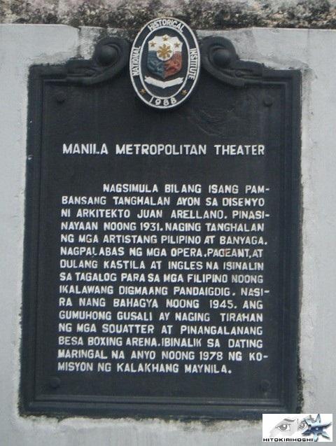 Metropolitan Theater Marker